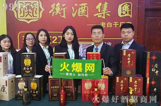衡水衡酒酒业携手火爆之星全国经销商成长论坛郑州站,钜惠风暴等您来
