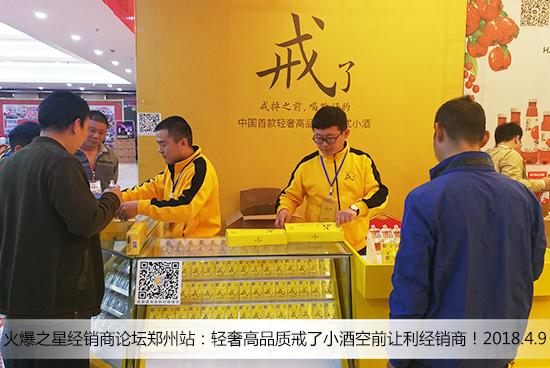 火爆之星经销商成长论坛郑州站:戒了小酒,邀您一起创造财富!
