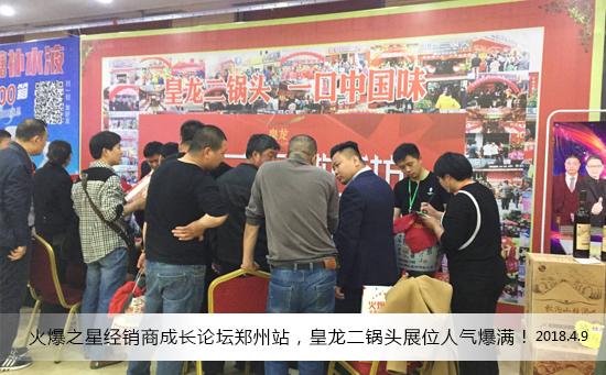 火爆之星经销商成长论坛郑州站,皇龙二锅头展位人气爆满!