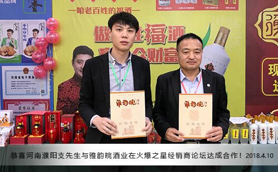 恭喜河南濮阳支先生与雅韵皖酒业在火爆之星经销商论坛达成合作!
