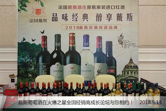 福建戴斯酒业现身于火爆之星・全国经销商成长论坛【长沙站】