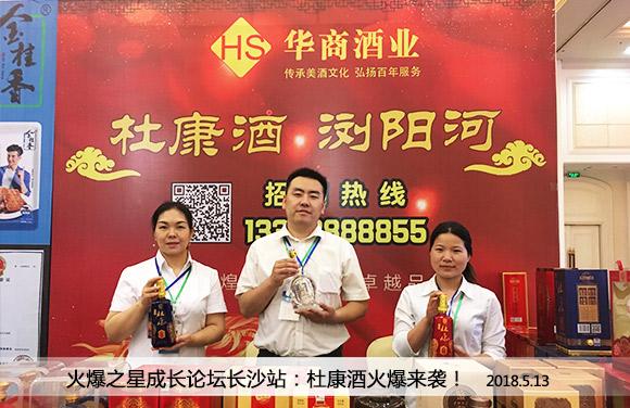 力掀招商新风暴,杜康控股实力签单岳阳代理商!