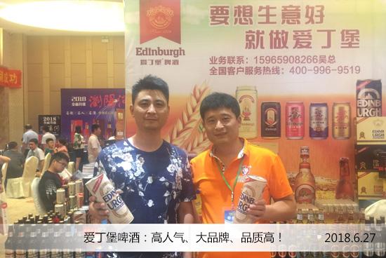 力压群雄,恭贺爱丁堡啤酒现场签单江苏镇江代理商!