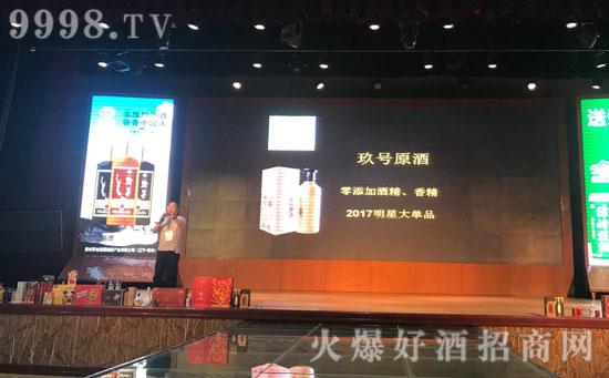 火爆之约,玖号原酒在火爆之星经销商成长论坛济南站,期待与你相见!