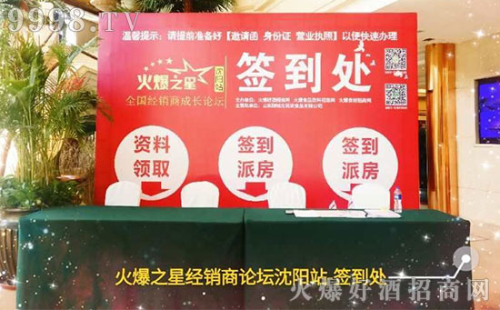 时尚白酒云小白携手火爆之星・全国经销商成长论坛,邀您开拓辽宁市场