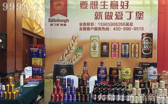 英国爱丁堡啤酒