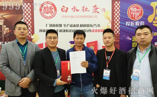 祝贺白水杜康酒业与宣城罗总(左三)达成合作!