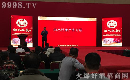 【火爆之星全国经销商成长论坛】白水杜康刘总为你讲述中国味道!