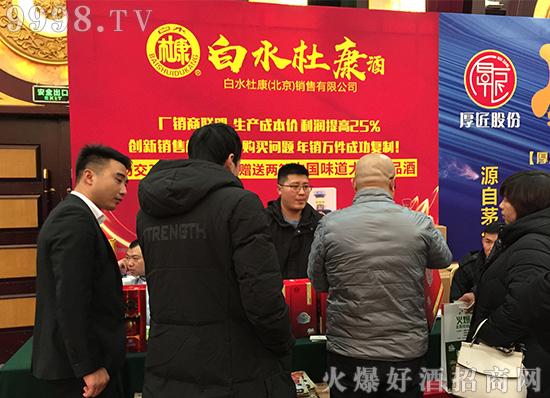 【火爆之星全国经销商成长论坛】白水杜康刘总为你讲述中国味道!3