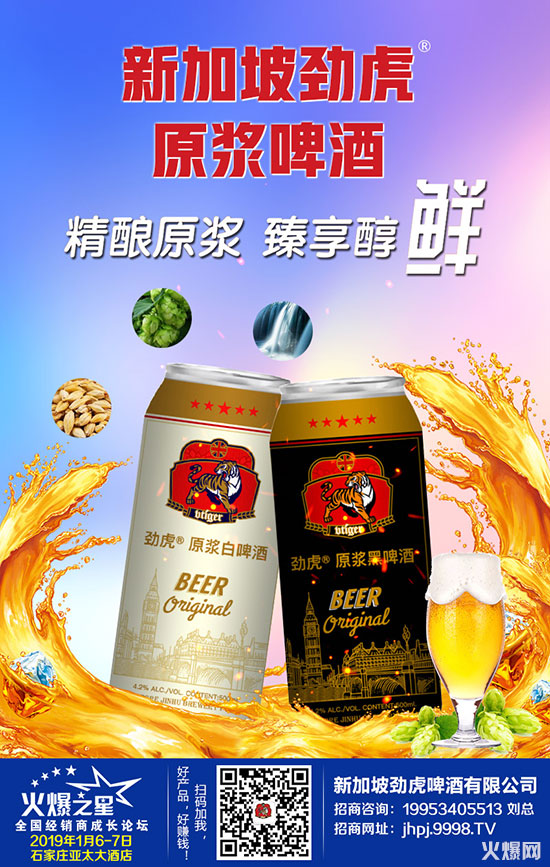 【再传捷报】火爆之星经销商成长论坛河北站新加坡劲虎啤酒再传捷报!