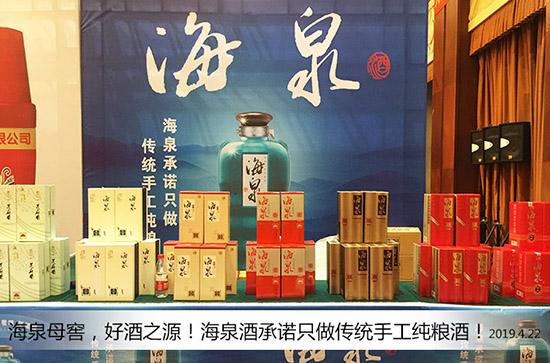传统手工纯粮酿酒・海泉酒与您相约火爆之星全国经销商成长论坛・沈阳站!