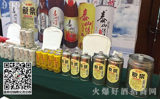 泰山传说,原浆啤酒!山东泰啤啤酒有限公司与您相约火爆之星经销商成长论坛・【沈阳站】