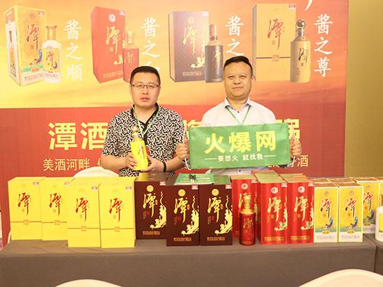 火爆论坛,齐聚长沙!四川酱之潭酒业营销有限公司携诚前来参与!