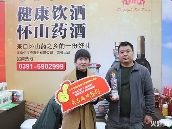 喜讯不断!郑州牛总与怀庆府酒业在火爆优选双节礼品(盒)订货会成功签约!